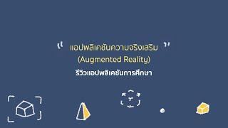 iPad Apps - แอปพลิเคชันความจริงเสริม (Augmented Reality)