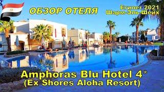 ОТЕЛЬ Otium Park Amphoras Blu Resort 4* Предыдущее название Otium Park Aloha Beach Resort, Shores Aloha Resort, Otium Hotel Aloha Sharm Местонахождение:Рас Ум Эль Сид Шарм-Эль-Шейх Мухафаза Южный Синай  Египет Адрес отеля:31 Salah
