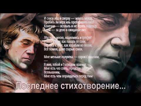 Владимиру Высоцкому посвящается... 25 июля 1980 года