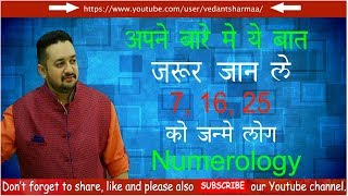 NUMBER 7 NUMEROLOGY 2020 LOVE MARRIAGE CAREER