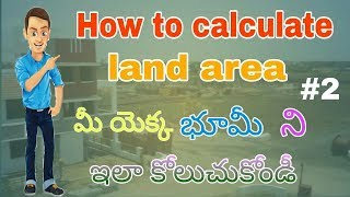 How to calculate land area part 2 || in telugu by Rakesh