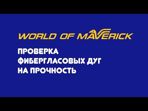 Смотреть видео Шатер Maverick Olympia