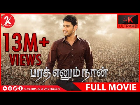 Download Bharat Ennum Naan - Tamil Full Movie - Mahesh Babu | Kiara Advani | Devi Sri Prasad HD Video