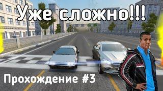 CarX Highway Racing - Первые сложности и Даниэль (Прохождение #3)
