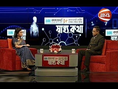 কমফোর্ট স্বাস্থ্য কথা | Comfort Sastho Kotha | বয়স জনিত বাতব্যাথা | 21 February 2020
