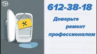 """Служба ремонта """"Толковый мастер"""""""