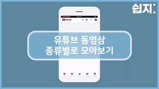 유튜브 동영상 저장하는 방법내용