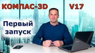 КОМПАС-3D V17. Первый запуск. Как скачать и установить | Роман Саляхутдинов