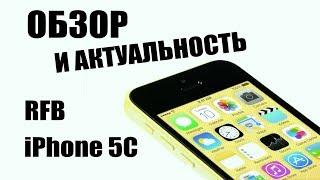 ОБЗОР И АКТУАЛЬНОСТЬ iPHONE 5C RFB В КОНЦЕ 2017