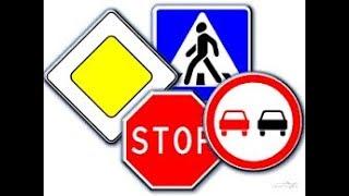 Как учиться видеть знаки дорожного движения