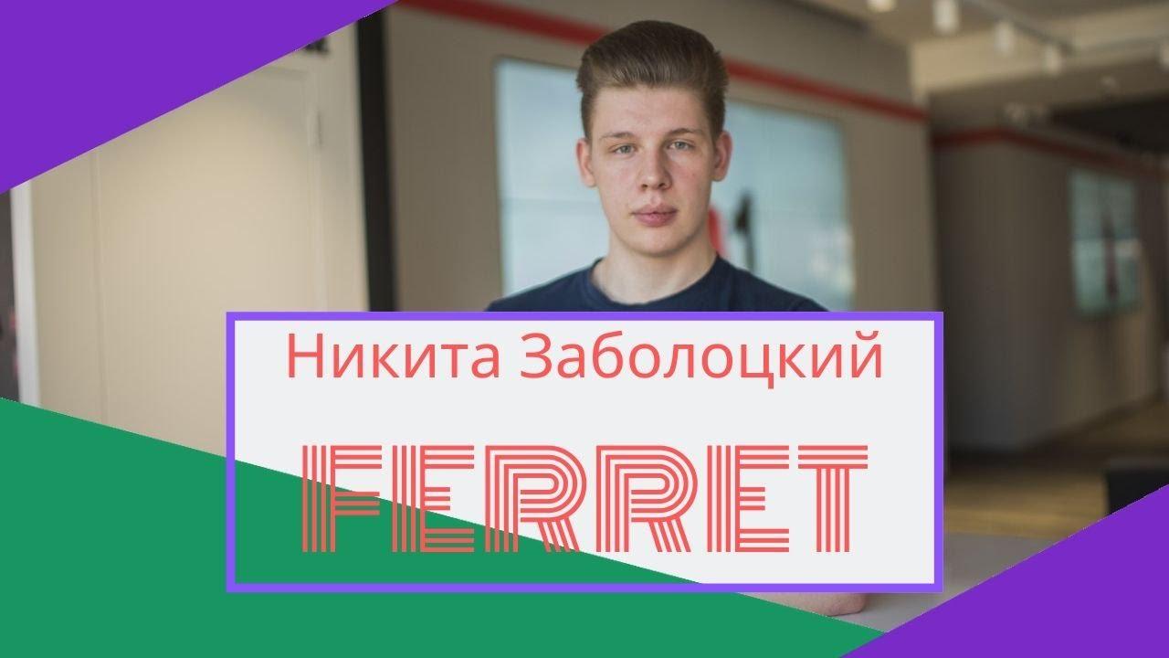 Как сделать игру из видео / Ferret Video / Никита Заболоцкий, СТО