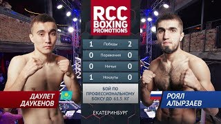 Даулет Даукенов vs Роял Алырзаев / Daulet Daukenov vs Royal Alyrzaev