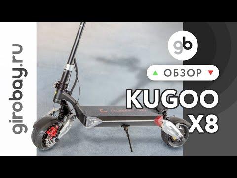 Электросамокат Kugoo X8 (G1 mini)