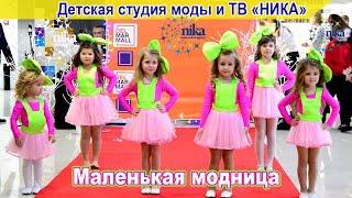 """Танец """"Маленькая модница"""""""