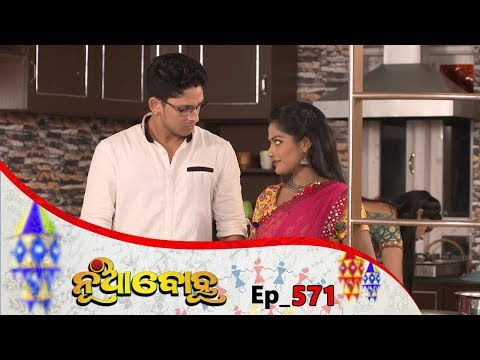 Nua Bohu | Full Ep 571 | 16th May 2019 | Odia Serial – TarangTV