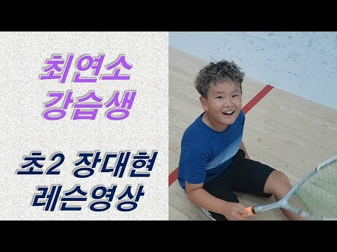 [원윤 스쿼시] 전하체육센터 최연소 강습생 대현이의 성장일기1