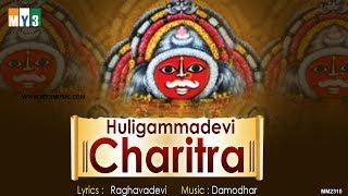 ಹುಲಿಗಮ್ಮ ದೇವಿ ಚರಿತ್ರಾ - Huligammadevi Charitra -  A Famous Age Old Goddess Huligemma Devi Story