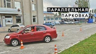 Параллельная парковка Экзамен в ГАИ МРЭО на Туполева