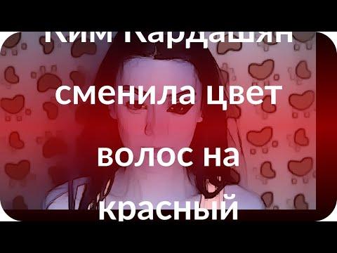 Ким Кардашян сменила цвет волос на красный