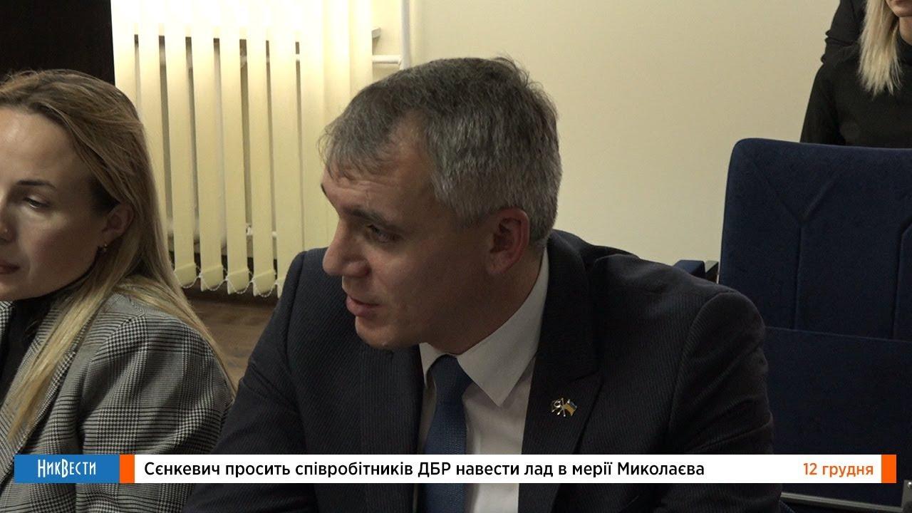 Сенкевич просит сотрудников ГБР навести порядок в мэрии Николаева