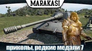 Приколы World of Tanks. редкие медали 7 и такое бывает в wot