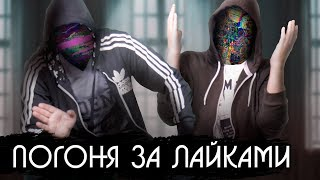 ЖЕСТЬ РАДИ ХАЙПА [netstalkers] - YouTube
