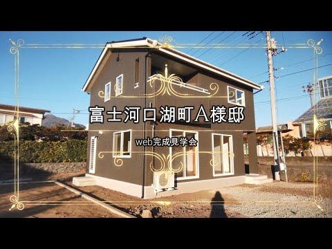 富士河口湖町A様邸web見学会動画