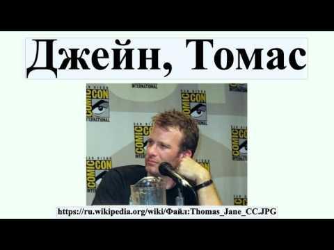 Джейн, Томас