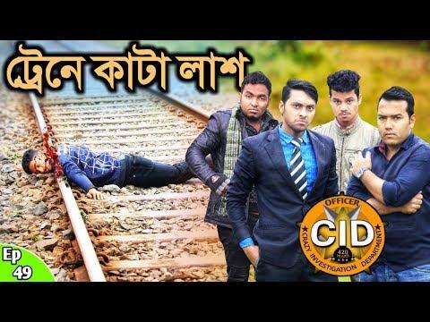 Download দেশী CID বাংলা PART 49   Train A Kata Lash   Bangla Funny Video New 2019   Free Comedy Video Online Mp4 HD Video and MP3