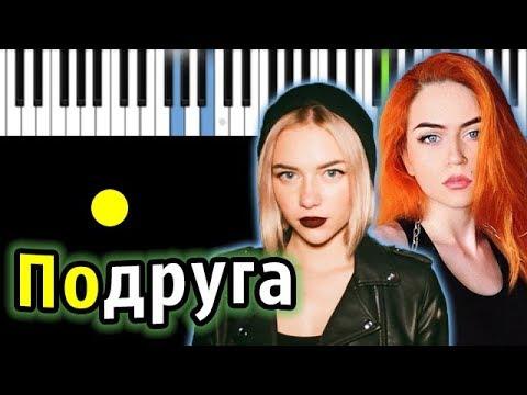 КИС-КИС - ПОДРУГА | Piano_Tutorial | Разбор | КАРАОКЕ | НОТЫ