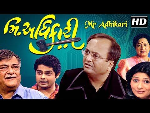 Mr. ADHIKARI   Sanjay Goradia   Best Gujarati Comedy Natak Full 2018   Amit Divetia   Anand Goradia