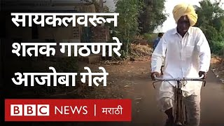 98 Year old man and his passion for cycling । सायकल चालवणारे आजोबा (BBC News Marathi)