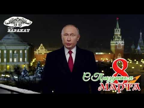 Путин поздравление 8 марта на башкирском языке