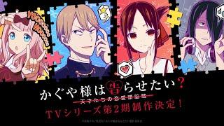 DADDY! DADDY! DO! by Masayuki Suzuki [1 Hour] Extended Kaguya-sama: Love is War Season 2 OP
