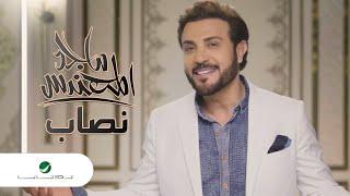 Majid Al Mohandis ... Nassab - Video Clip   ماجد المهندس ... نصاب - فيديو كليب تحميل MP3