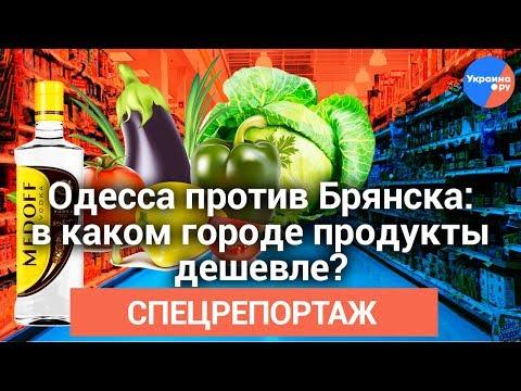Одесса / Брянск: где покушать и выпить дешевле?