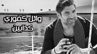 Wael Kfoury ... Kezzabeen - Lyrics Video   وائل كفوري ... كذابين - بالكلمات