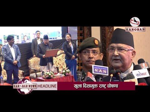 नेपाल दक्षिण एसियाकै पहिलो खुला दिसामुक्त राष्ट्र घोषणा