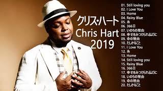 クリス・ハートのベストソング - Best Songs Of Chris Hart - Chris Hart Greatest Hits