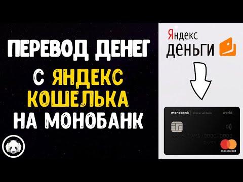 Как правильно перевести деньги с Яндекс кошелька на Монобанк. Ярая