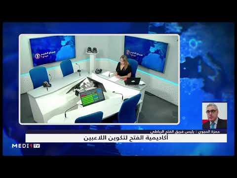 العرب اليوم - شاهد: رئيس الفتح الرباطي يتحدث عن استراتيجية وأهداف الأكاديمية لتكوين اللاعبين