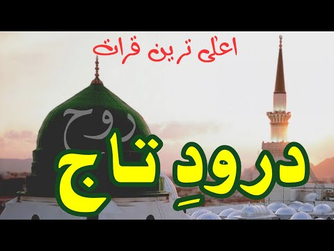 Darood e Taaj with Urdu Translation