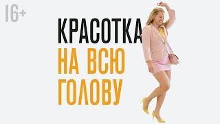 КРАСОТКА НА ВСЮ ГОЛОВУ   Трейлер   В кино с 7 июня