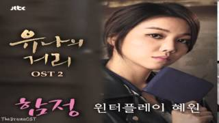 Hae Won (혜원) - 함정 (Yoo Na's Street OST Part.2)