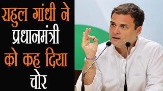 Modi ने विश्वासघात किया, देश का पैसा चोरी करके Anil Ambani को दिया: Rahul Gandhi