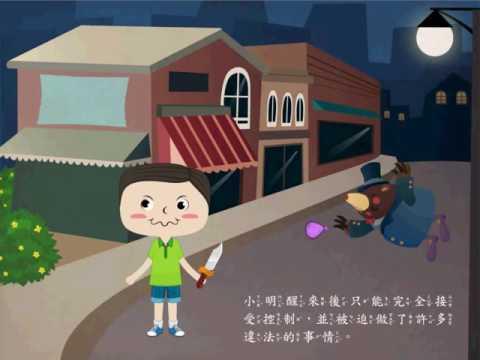「FunPark童書夢工廠」創意說故事競賽,反毒創作組第二名得獎作品影片