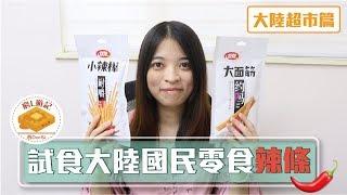 [窮L遊記·大陸超市篇] #01 試食大陸國民零食辣條!