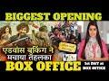Thugs Of Hindostan - BIGGEST OPENING | Amitabh Bachchan | Aamir Khan | Katrina Kaif | Fatima