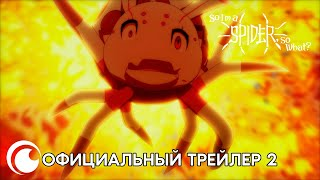 Crunchyroll Originals: So I am a Spider, So What?! | Официальный трейлер 2