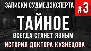 """Записки Судмедэксперта #3  """"Все тайное становится явным""""  Страшная История на реальных событиях"""